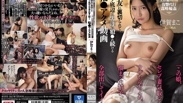"""SSIS-067 japan av Rena Aoi Mako Iga """"Ugh, That Bitch Is So Annoying, She Acts Like She's A Celebrity. Pump Her Full Of Your Cum."""""""
