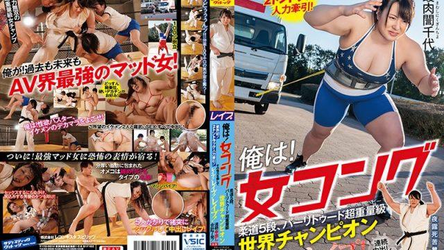 SVDVD-856 jav japanese Chiyo Mamushiniku? Queen Kong! This 5th Dan Judo Black Belt And Vale Tudo Martial Arts Champion Gets Ravished, Again