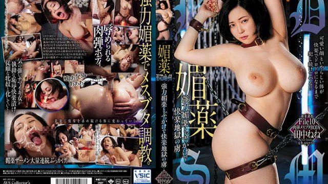USBA-026 jav Nene Tanaka Aphrodisiac BDSM Becoming A Captive Of Pleasure Hell With Powerful Aphrodisiacs and Bukkake Nene