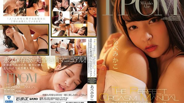 ZEX-404 javgo Mikako Abe THE PERFECT ORGASM MANUAL How To Make Any Man Or Woman Achieve The Greatest Squirting Orgasm – A